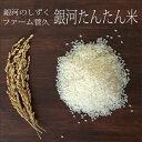2019年度産 ファーム菅久の銀河のしずく 銀河たんたん米 乾式無洗米 2kg×4 送料無料