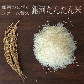 新米30年度産 ファーム菅久の銀河のしずく 銀河たんたん米 乾式無洗米 2kg