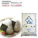 2020年度産 特別栽培米 江刺金札米無洗米ひとめぼれ 5kg×4袋 まとめ買い 備蓄 買い置き ストック