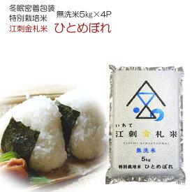 2018年度産 特別栽培米 江刺金札米無洗米ひとめぼれ 5kg×4袋