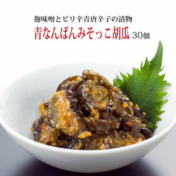 麹味噌とピリ辛唐辛子 道奥の青なんばんみそっこ胡瓜