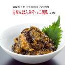 麹味噌とピリ辛唐辛子 道奥の青なんばんみそっこ胡瓜 送料無料