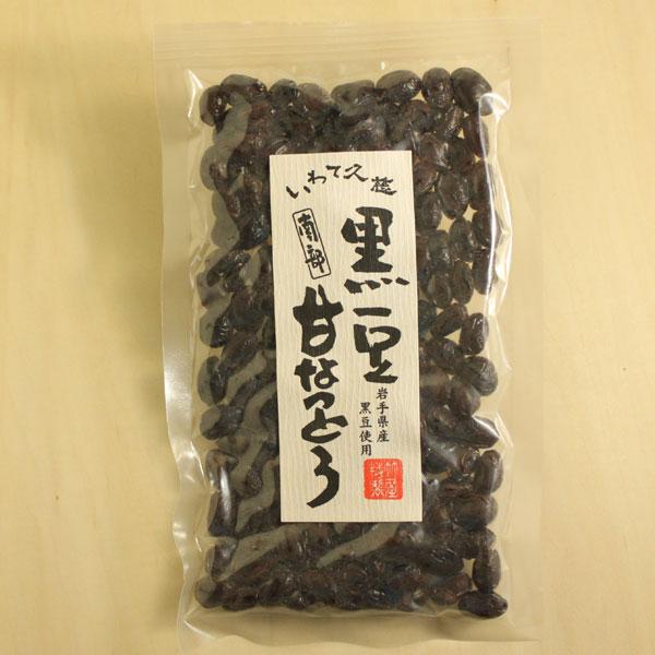 岩手県産黒豆使用 無添加 黒豆甘納豆【ネコポス発送可】