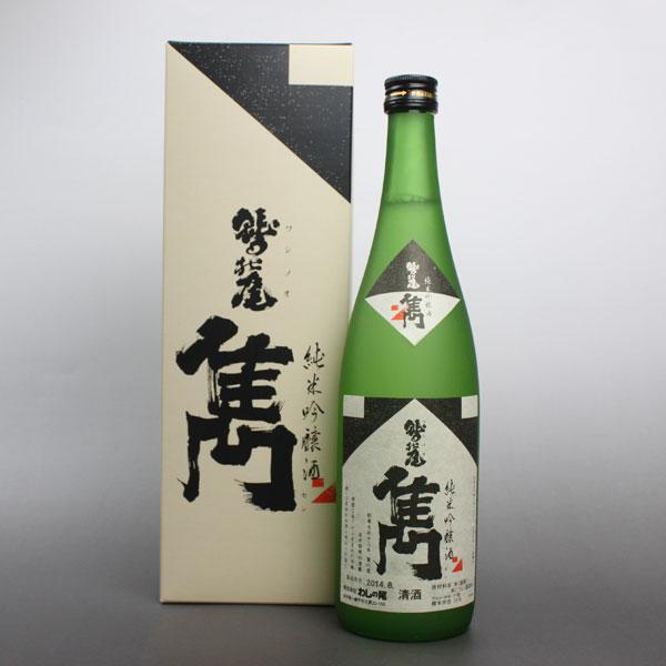 純米吟醸酒 雋(せん)720ml