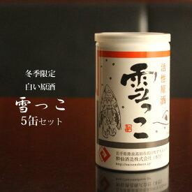 冬季限定 活性原酒 雪っこ5缶セット
