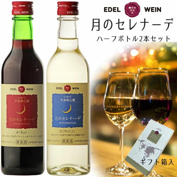 エーデルワイン 月のセレナーデ 赤・白 ハーフボトル2本セット ギフト箱入