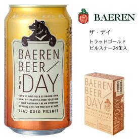 ベアレン THE DAY / TRAD GOLD PILSNER (ザ・デイ / トラッド ゴールド ピルスナー) 24本セット 350ml缶