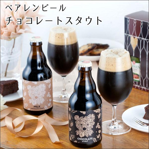 数量限定 ベアレンビール チョコレートスタウト&ミルクチョコレートスタウト 2本ギフト箱入