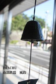 音色が美しい!夏の風物詩 南部鉄器の風鈴 釣鐘(小)