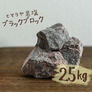 【送料無料】 ヒマラヤ岩塩 バスソルト 入浴剤 ブラック ブロック 25kg