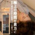 オリジナル岩盤浴ベッド台座セット【安心5年保証】【送料無料】