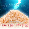 Himalayas halite edible pink block 1 kg heat stroke measures