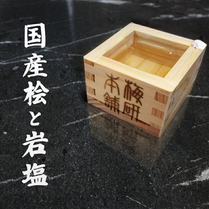 【送料無料】 ヒマラヤ岩塩 ピンク パウダー 1kg 国産ヒノキ枡付き 日本酒を楽しむセット【着後レビューで 100円OFFクーポン プレゼント】