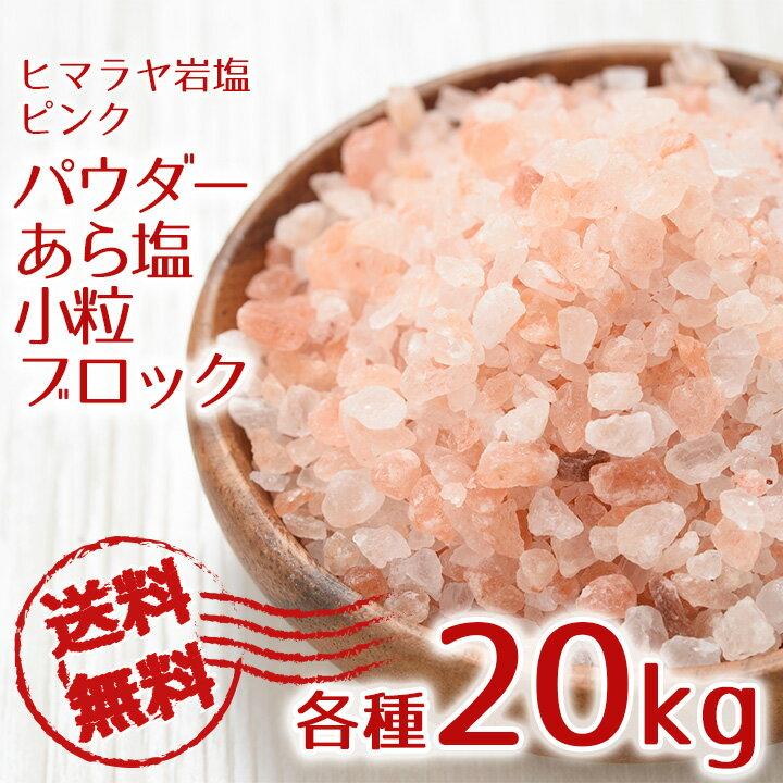 【送料無料】 ヒマラヤ岩塩 食用 ピンク 各種 20kg 【着後レビューで 100円OFFクーポン プレゼント】