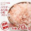 히말라야 암염 식용 핑크 각종 20 kg