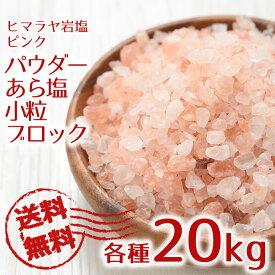 【送料無料】 ヒマラヤ岩塩 食用 ピンク 各種 20kg 熱中症対策 【着後レビューで 100円OFFクーポン プレゼント】