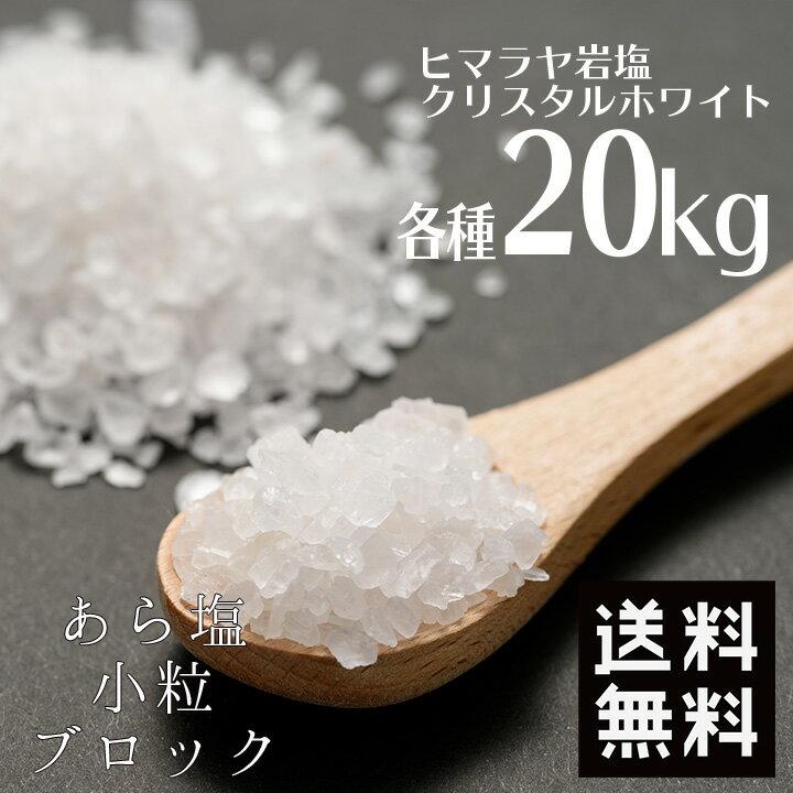 【送料無料】 ヒマラヤ岩塩 食用 ホワイト 各種 20kg 【着後レビューで 100円OFFクーポン プレゼント】