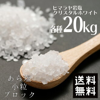 A lot of Himalayas halite edible white crystals 20 kg