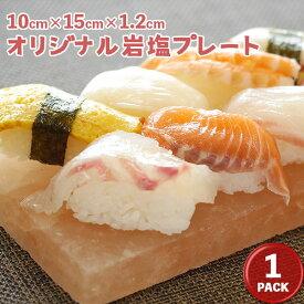 【お試し用】ヒマラヤ岩塩プレート 約100×150×15mm前後(角型) 1枚 【焼肉・BBQ・刺身盛り・寿司皿】 キャンプグッズ
