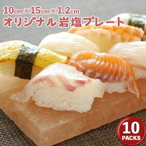 ヒマラヤ岩塩プレート 約100×150×12mm(角型) 10枚 【焼肉・BBQ・刺身盛り・寿司皿】 キャンプグッズ