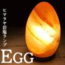 Lamp egg1