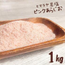 【送料無料】 ヒマラヤ岩塩 食用 ピンク あら塩 1kg 熱中症対策 【着後レビューで 100円OFFクーポン プレゼント】
