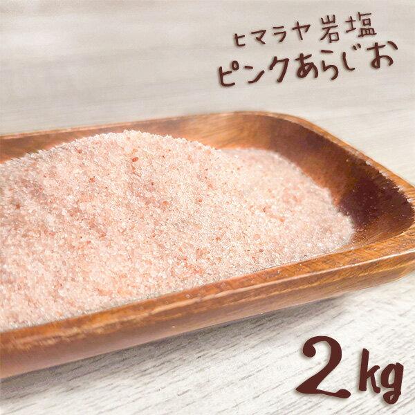 【送料無料】 ヒマラヤ岩塩 食用 ピンク あら塩 2kg 【着後レビューで 100円OFFクーポン プレゼント】
