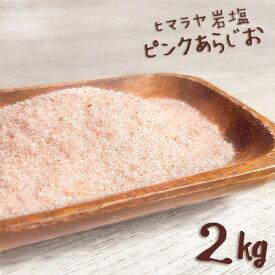 ヒマラヤ岩塩 食用 ピンク あら塩 2kg【送料無料】 HACCP管理 BRC認証 ハラール認証 熱中症対策