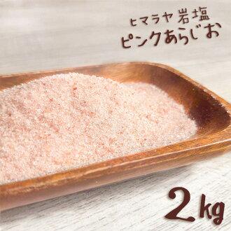 新產品石鹽食用喜馬拉雅山石鹽粉紅鹽ara鹽2kg
