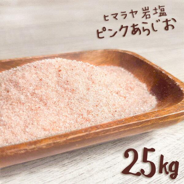 【送料無料】 ヒマラヤ岩塩 食用 ピンク あら塩 25kg 【着後レビューで 100円OFFクーポン プレゼント】