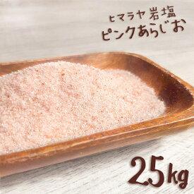 【送料無料】 ヒマラヤ岩塩 食用 ピンク あら塩 25kg 熱中症対策 【着後レビューで 100円OFFクーポン プレゼント】