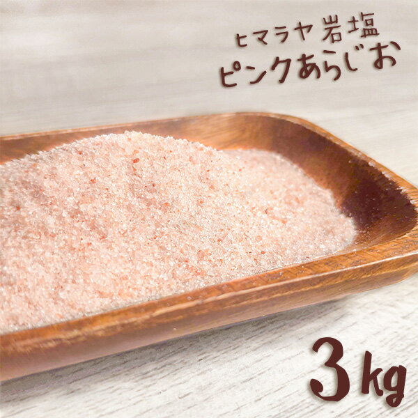 【送料無料】 ヒマラヤ岩塩 食用 ピンク あら塩 3kg 【着後レビューで 100円OFFクーポン プレゼント】