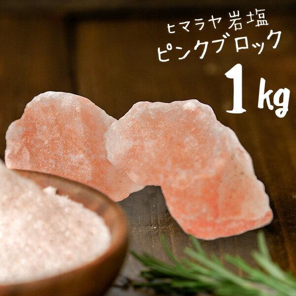 【送料無料】 ヒマラヤ岩塩 食用 ピンク ブロック 1kg 【着後レビューで 100円OFFクーポン プレゼント】