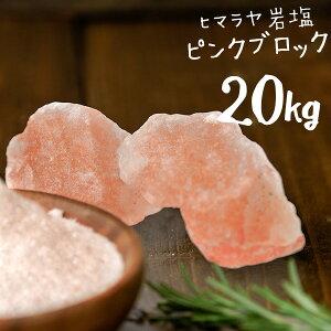 【送料無料】 ヒマラヤ岩塩 食用 ピンク ブロック 20kg HACCP管理 BRC認証 ハラール認証 熱中症対策