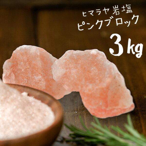 ヒマラヤ岩塩 食用 ピンク ブロック 3kg 【着後レビューで 100円OFFクーポン プレゼント】