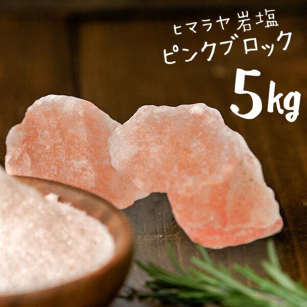 ヒマラヤ岩塩 食用 ピンク ブロック 5kg 【着後レビューで 100円OFFクーポン プレゼント】