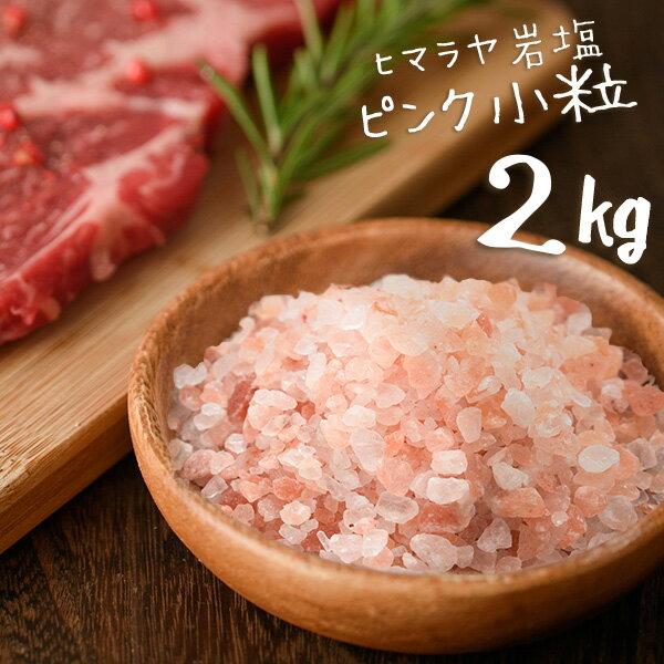 【送料無料】 ヒマラヤ岩塩 食用 ピンク 小粒 2kg 【着後レビューで 100円OFFクーポン プレゼント】