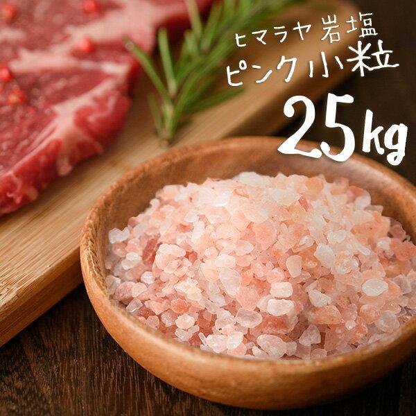 【送料無料】 ヒマラヤ岩塩 食用 ピンク 小粒 25kg 【着後レビューで 100円OFFクーポン プレゼント】