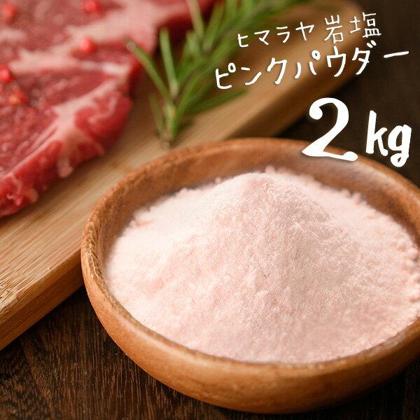 【送料無料】 ヒマラヤ岩塩 食用 ピンク パウダー 2kg 【着後レビューで 100円OFFクーポン プレゼント】