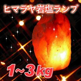 岩塩ランプ!100%天然『ヒマラヤ岩塩ランプ』 [カラー:ピンク][大きさ:1〜3kg]【岩塩ランプ】【ヒマラヤ岩塩ランプ】【岩塩】【ランプ】【ソルトランプ】【照明】【インテリア】【ピンク】
