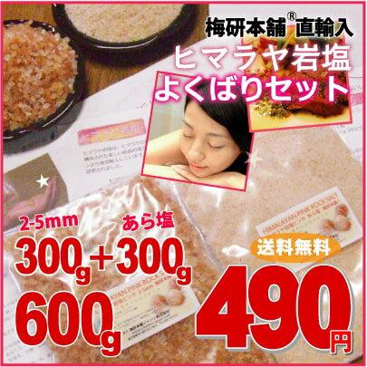 【送料無料】 ヒマラヤ岩塩 食用 ピンク よくばりセット 小粒300gとあら塩300gのセット 【着後レビューで 100円OFFクーポン プレゼント】