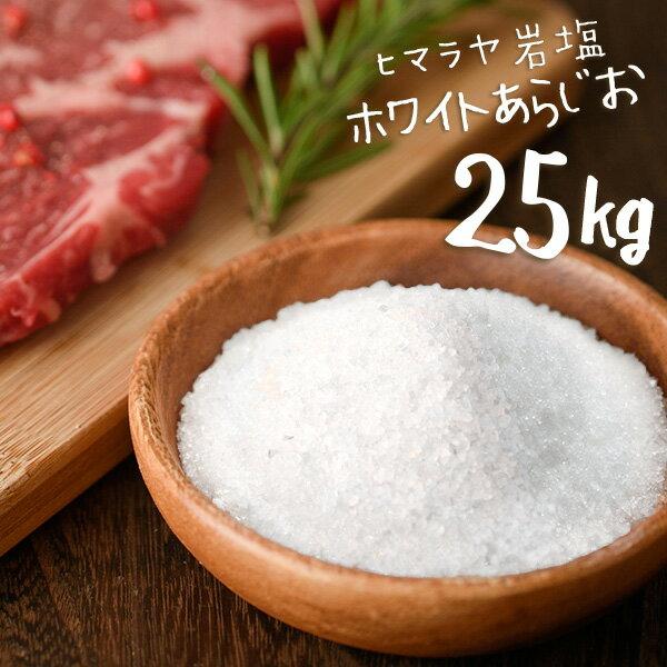 【送料無料】 ヒマラヤ岩塩 食用 ホワイト あら塩 25kg 【着後レビューで 100円OFFクーポン プレゼント】