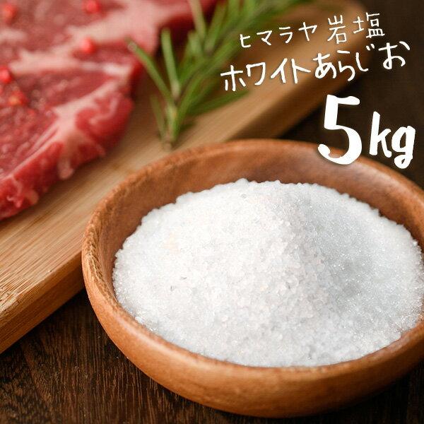 ヒマラヤ岩塩 食用 ホワイト あら塩 5kg 【着後レビューで 100円OFFクーポン プレゼント】