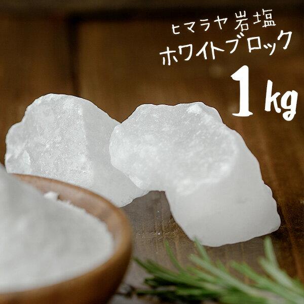【送料無料】 ヒマラヤ岩塩 食用 ホワイト ブロック 1kg 【着後レビューで 100円OFFクーポン プレゼント】