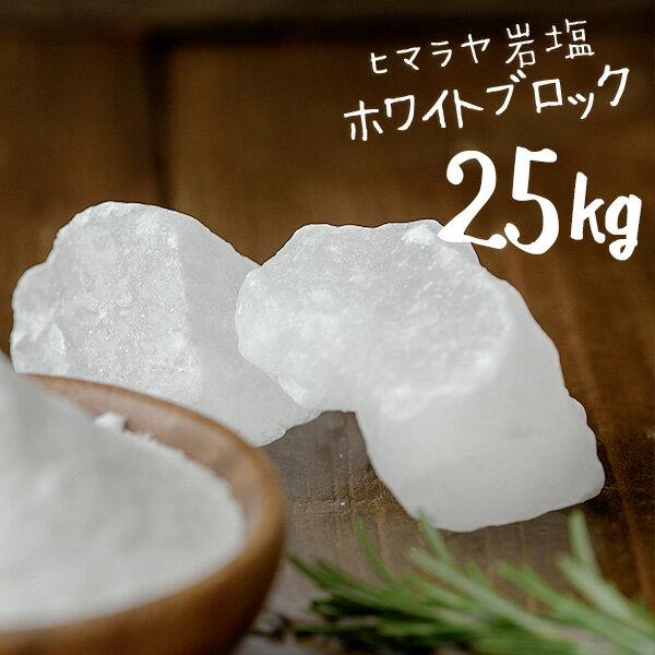 【送料無料】 ヒマラヤ岩塩 食用 ホワイト ブロック 25kg 【着後レビューで 100円OFFクーポン プレゼント】