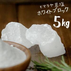 ヒマラヤ岩塩 食用 ホワイト ブロック 5kg HACCP管理 BRC認証 ハラール認証 熱中症対策