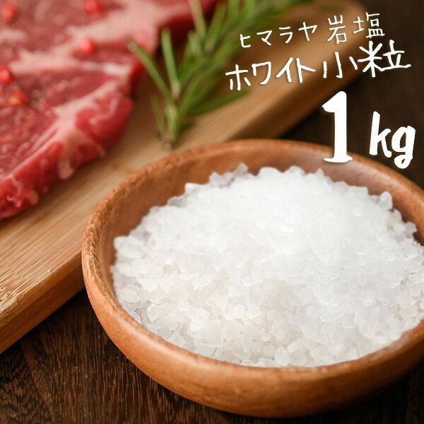 【送料無料】 ヒマラヤ岩塩 食用 ホワイト 小粒 1kg 【着後レビューで 100円OFFクーポン プレゼント】