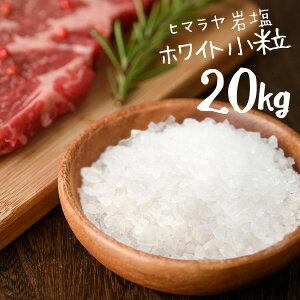 【送料無料】 ヒマラヤ岩塩 食用 ホワイト 小粒 20kg HACCP管理 BRC認証 ハラール認証 熱中症対策