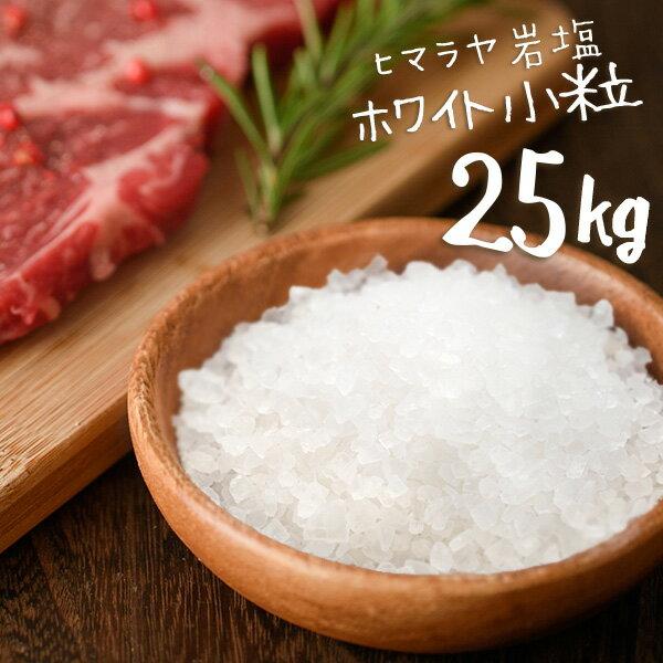 【送料無料】 ヒマラヤ岩塩 食用 ホワイト 小粒 25kg 【着後レビューで 100円OFFクーポン プレゼント】