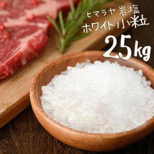 【送料無料】 ヒマラヤ岩塩 食用 ホワイト 小粒 25kg HACCP管理 BRC認証 ハラール認証 熱中症対策